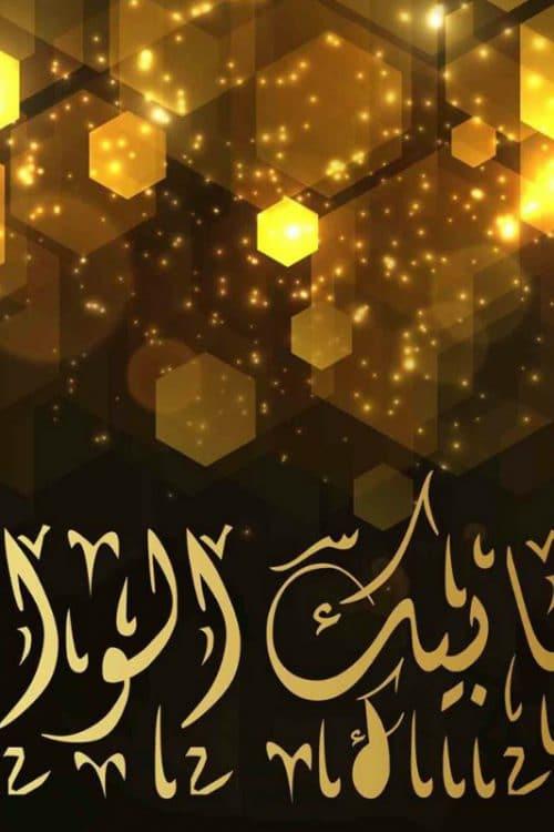 Shbabek_alwan